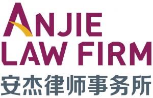 AnJie logo 2