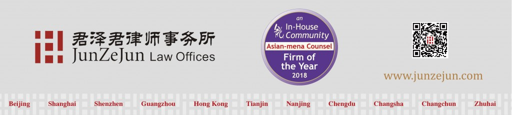 Junzejun Asian-mena Counsel Firms of the Year 2018
