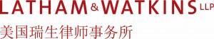 Latham_Watkins_Logo_With_Chinese_LLP