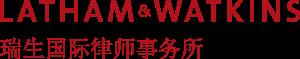 Latham_Watkins_Logo_With_Chinese-NonLLP