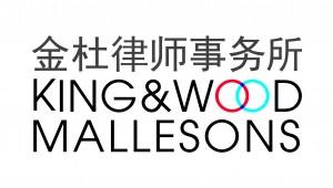 KWM 金杜logo-单个-中文上英文下-定稿