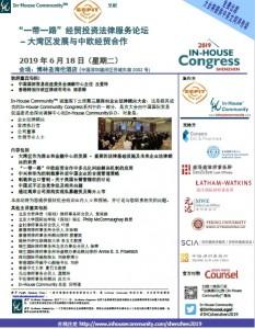 Shenzhen invite 2019 - Chinese