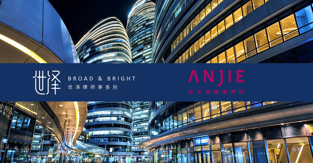 Anjie law Firm Broad and Bright Merger